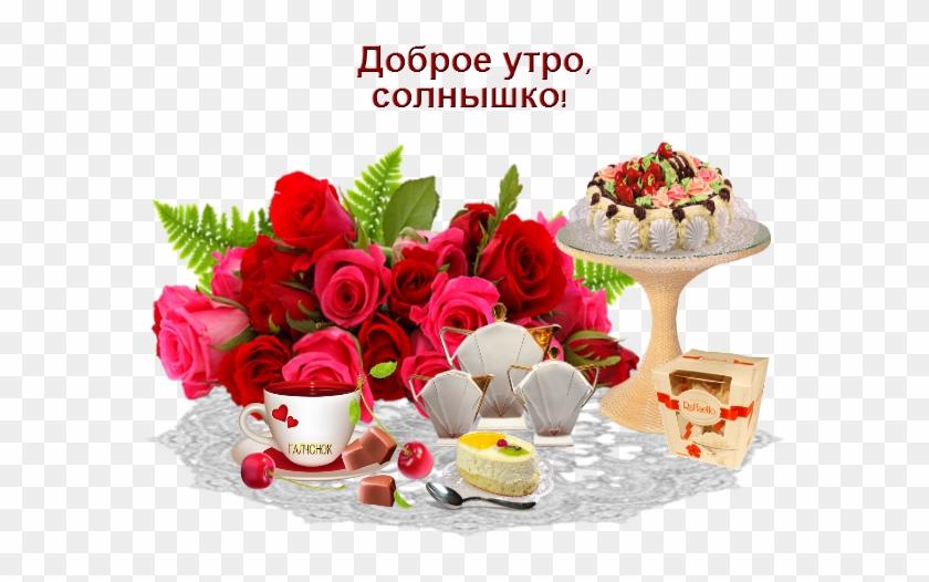 Днем, открытки доброе утро любимая ириночка